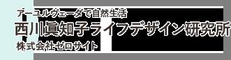 西川眞知子ライフデザイン研究所[株式会社ゼロサイト]