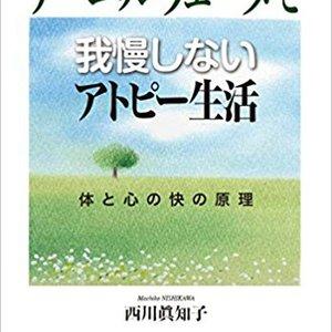 4/27 新発売!アーユルヴェーダで我慢しないアトピー生活
