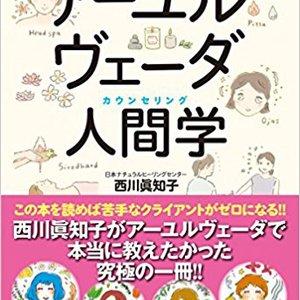 5/31 新発売!アーユルヴェーダ人間学