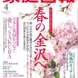 本日発売!家庭画報4月号  掲載中!