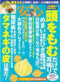雑誌「安心」6月号『安心』相談室のお悩みに回答しています。