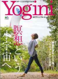 Yogini(ヨギーニ)Vol.70に掲載中!