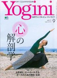 Yogini(ヨギーニ)Vol.71に掲載中!