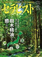 雑誌「セラピスト12月号」におのころ心平さんと西川眞知子の対談記事が掲載されました!