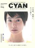 ナイロンジャパン6月号増刊・CYAN