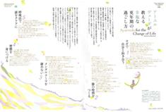 ヨガジャーナル Vol.14