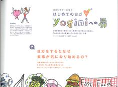 Yogini vol.29 ・ 31