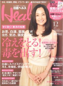 日経ヘルス 2013年12月号