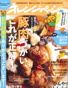 オレンジページ 創刊28周年記念号