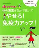 季刊誌 ムック・オレンジページ