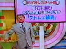 おもいっきりイイテレビ出演[チベット体操]