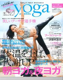 YOGA vol.45