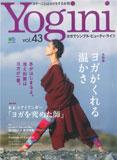 YOGINI vol.43 特集