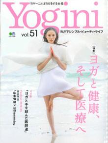 YOGINI vol.51