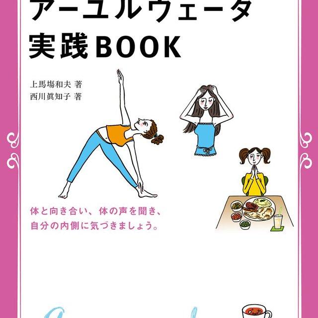 アーユルヴェーダ入門に続く 第2弾実践Book
